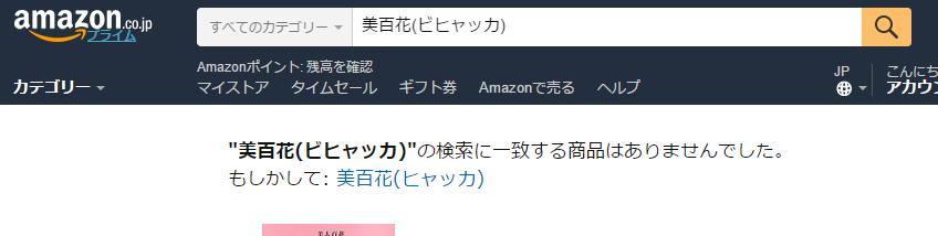 美百花-びひゃっか- アマゾン