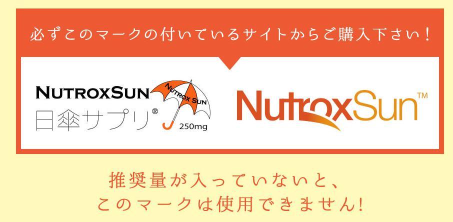 美百花-びひゃっか- ニュートロックスサン成分ロゴ
